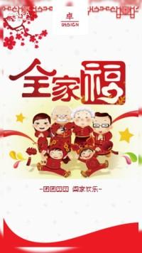 卓·DESIGN/春节元旦拜年全家福相册