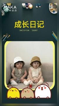 卓·DESIGN/「成长日记」卡通萌娃宝宝纪念相册满月周岁生日会邀请函请柬祝福贺卡/成长记录/可爱满