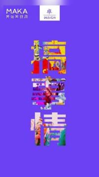 卓·DESIGN/快闪产品促销宣传推广