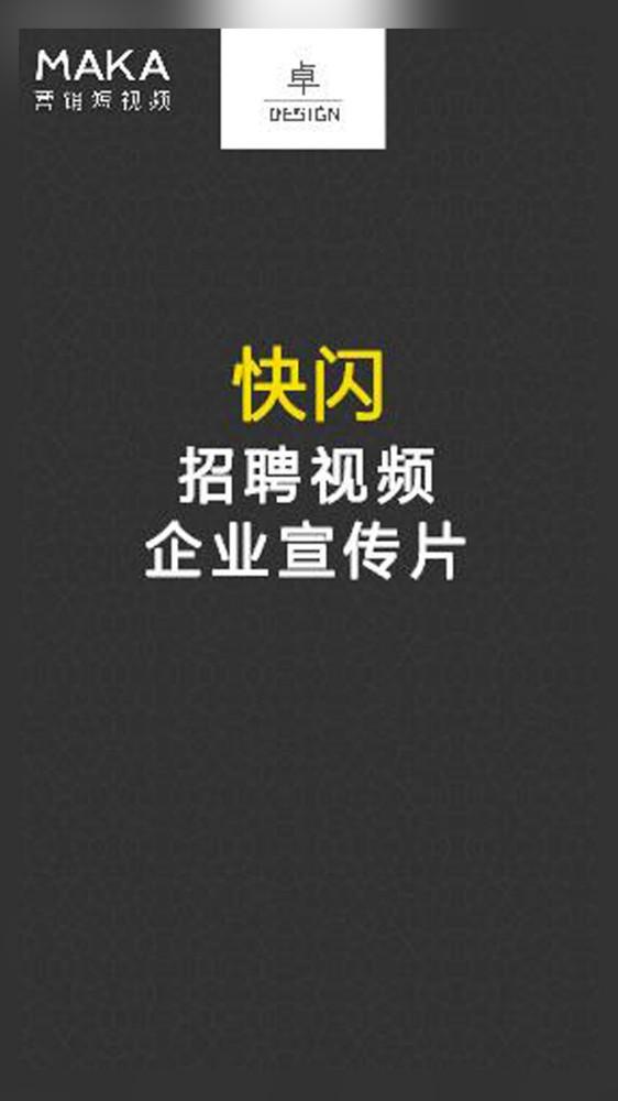 卓·DESIGN/快闪企业宣传片招聘10s视频邀请函数码家电服饰鞋包美甲美业养生SPA健康医疗健身纤