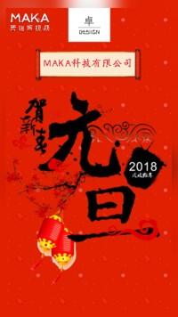 卓·DESIGN/中国风元旦贺卡新年拜年祝福贺卡狗年大吉企业个人通用数码家电服饰鞋包美甲美业养生SP