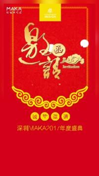 卓·DESIGN/中国红年会邀请函年终盛典周年庆颁奖典礼答谢会招商加盟会