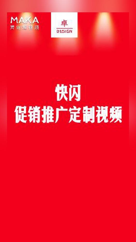 卓·DESIGN/快闪促销打折推广宣传/企业宣传/新品上市促销打折宣传推广新店开业服饰鞋包数码家电美