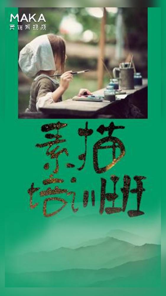 卓·DESIGN/中国风各季通用绘画美术兴趣班招生少儿中小学生成人春夏秋冬秋季开学季暑假辅导冬夏令营