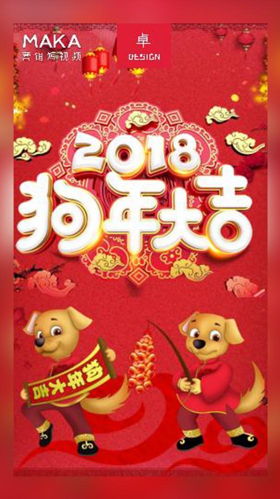 卓·DESIGN/喜庆高端元旦新年贺卡节日贺卡客户祝福2018狗年公司企业个人皆可用