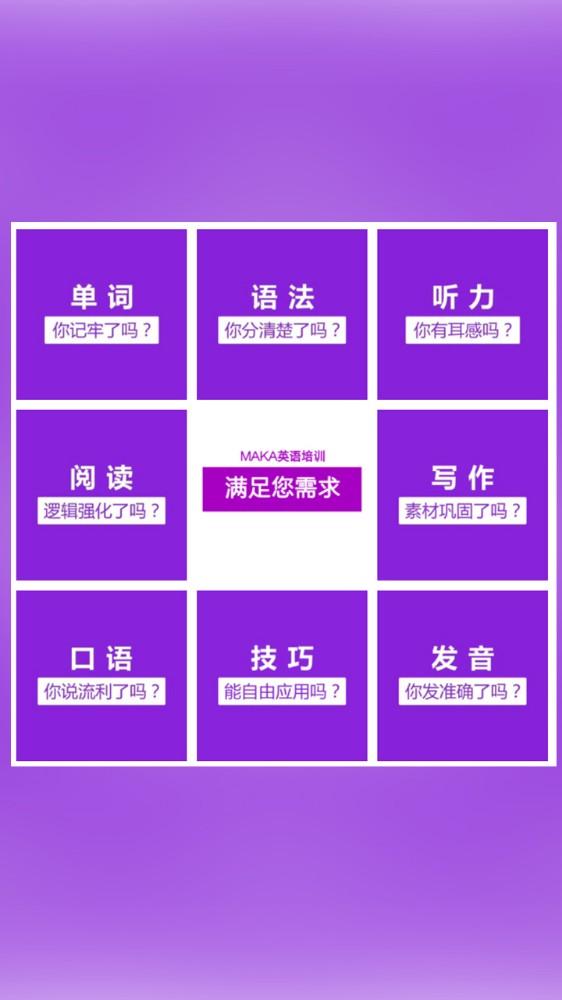 卓·DESIGN/快闪英语培训机构宣传推广