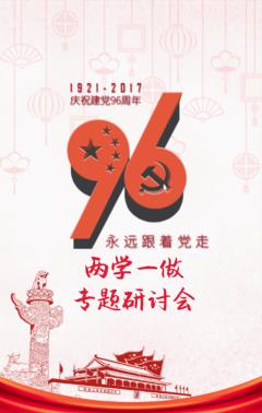 建党96周年