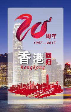 香港回归20周年模板