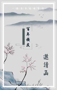 校庆邀请函学校历史