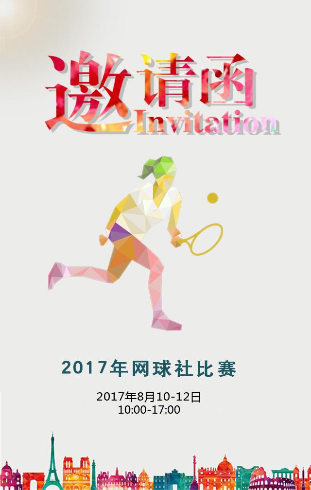 网球赛邀请函_maka平台海报模板商城