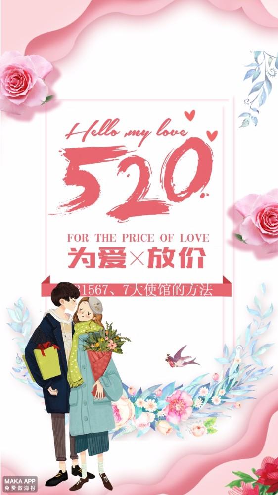 520为爱放价/促销海报/手绘520