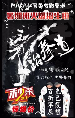 跆拳道暑期班招生培训