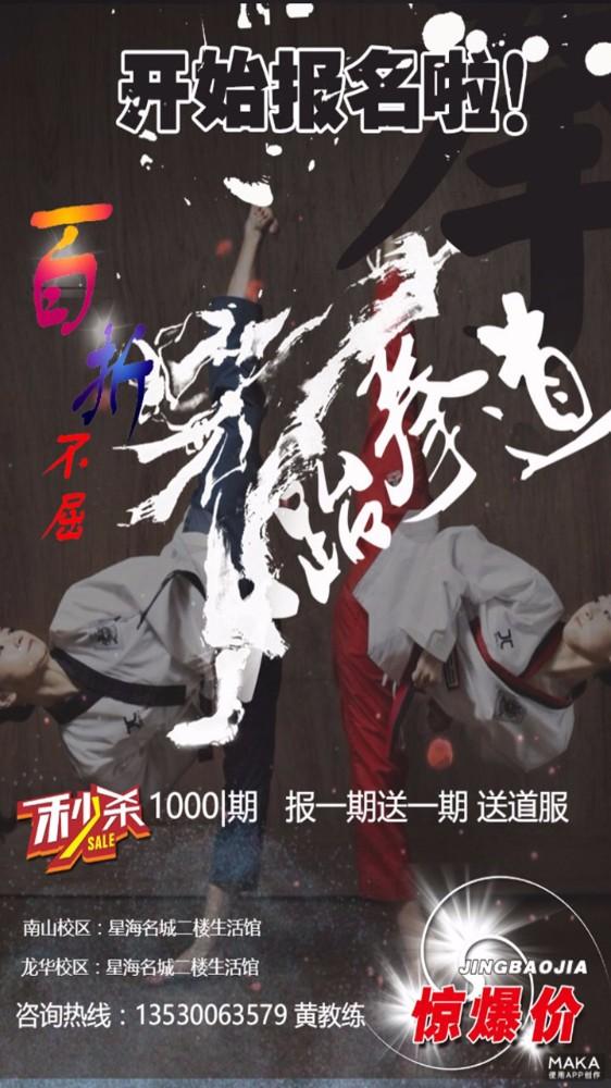 跆拳道招生培训模板