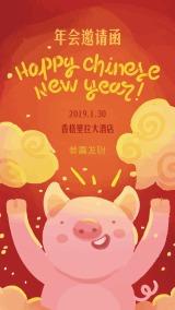 喜庆春节祝福手绘猪年企业年会通用邀请函