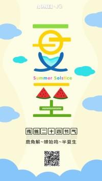 夏至 夏至海报 夏至优质海报 夏至日签 夏至节气