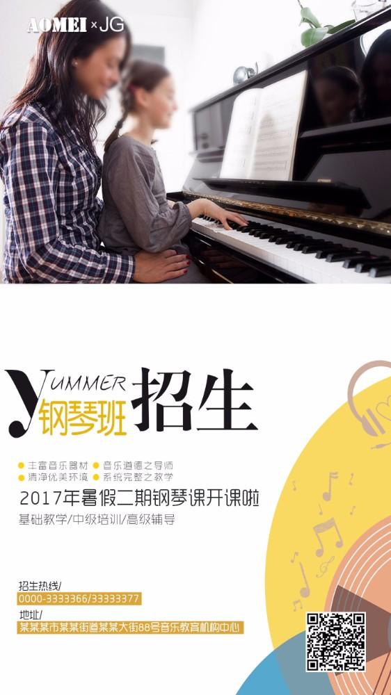 钢琴 暑期招生 幼儿园招生 专业招生 暑假招生 夏令营