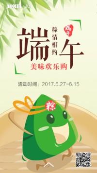 端午节贺卡 端午节海报 端午节促销 粽子