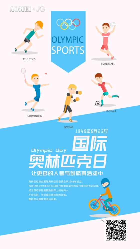 世界奥林匹克日 奥林匹克 运动 体育 奥林匹克日