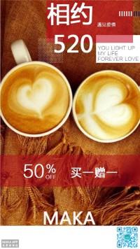 520情人节咖啡商家促销宣传海报