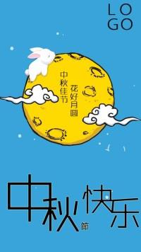 中秋节卡通海报