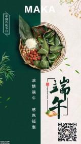 端午节促销活动邀请函中国风粽子高端大气简约