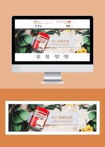 时尚简约保健品电商banner图
