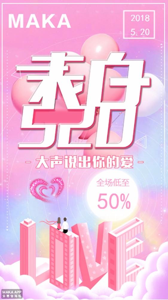 520浪漫表白粉色活动促销情人节