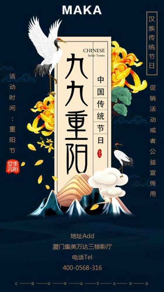 九九重阳节文化宣传活动敬老月爱老传统节日公益志愿者爱心奉献