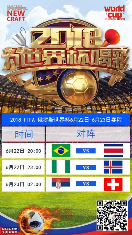 世界杯赛程足球竞猜6.226月23日赛程巴西小组赛啤酒海鲜小龙虾酒吧酒馆