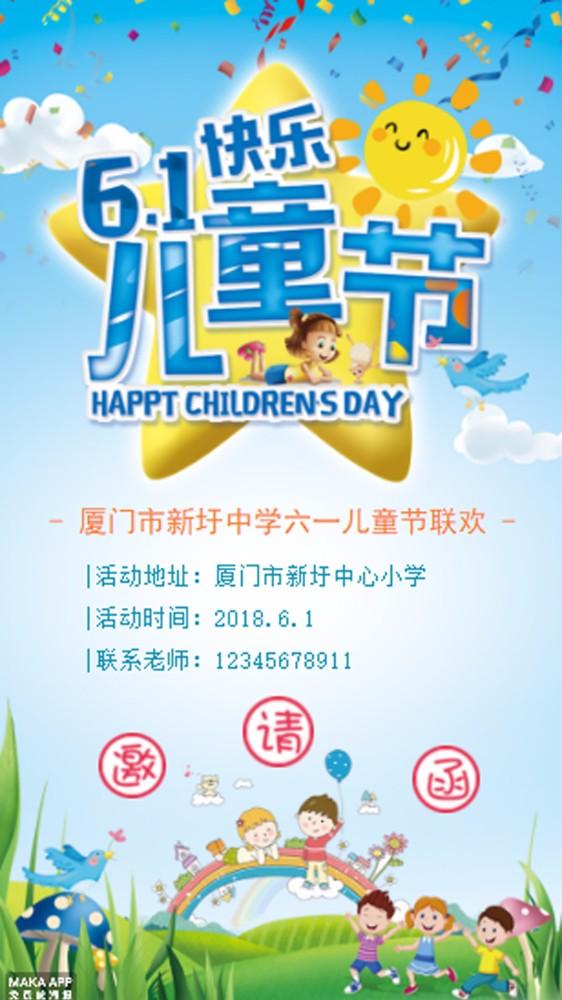 六一61儿童节幼儿园活动邀请函