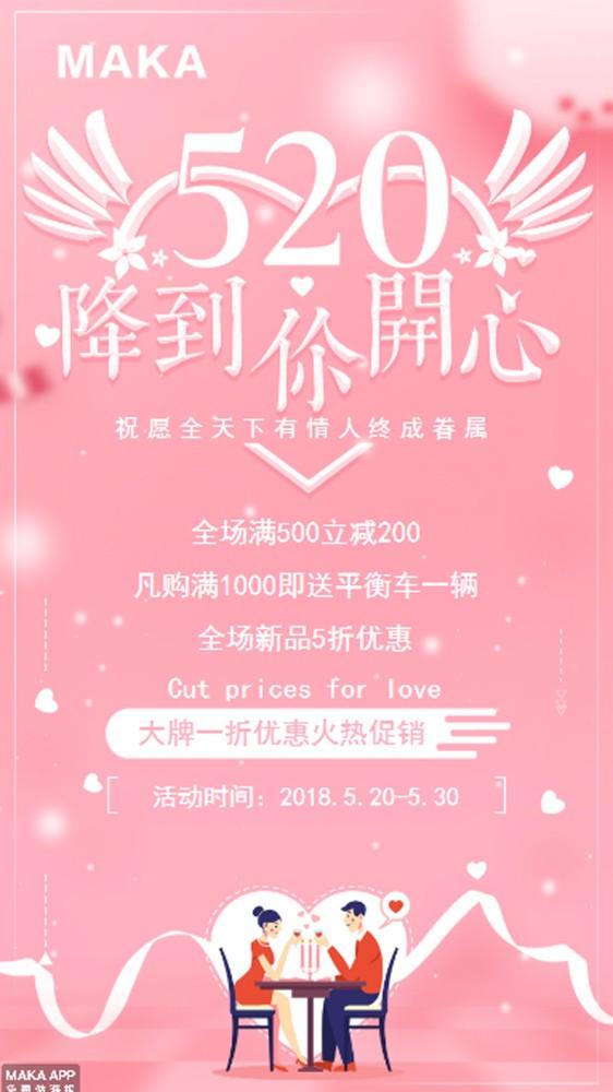 520情人节促销活动粉色浪漫爱心表白