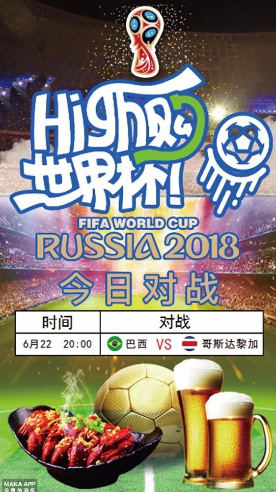 世界杯赛程小龙虾啤酒欢乐送竞猜足球小组赛比赛