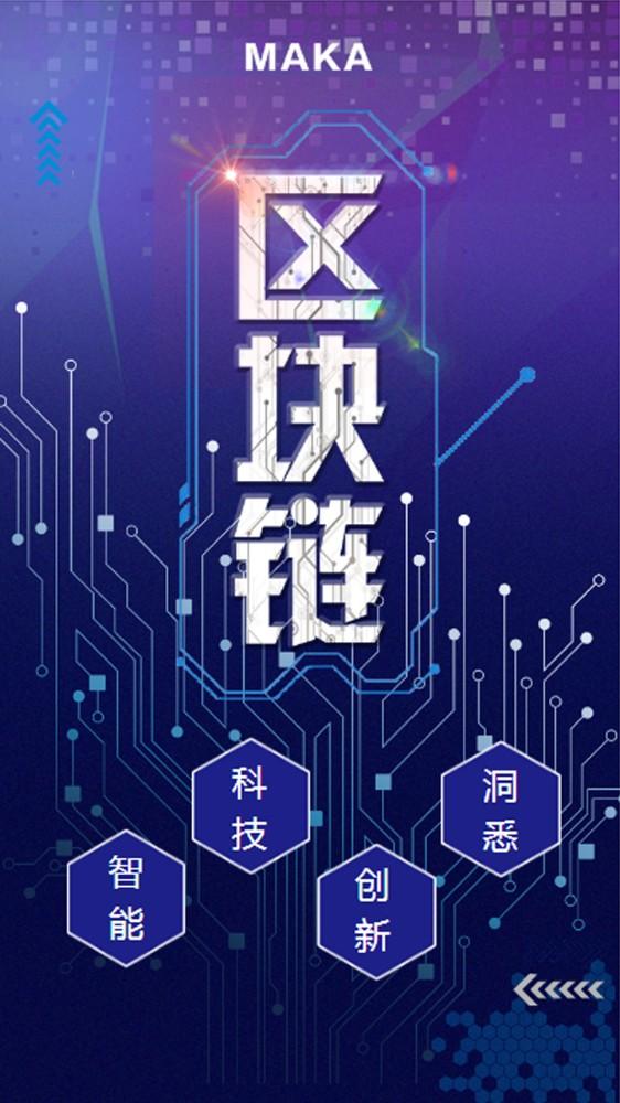 区块链高科技去中心化宣传海报电子电路板智能