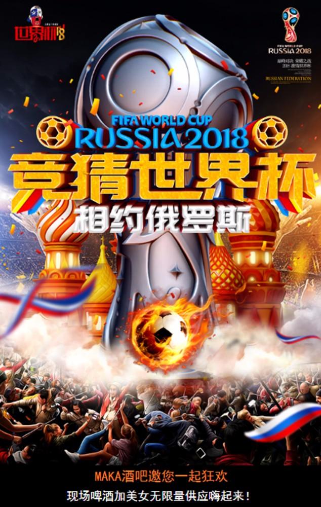 世界杯酒吧竞猜宣传啤酒足球狂欢圣夜高大上高端大气