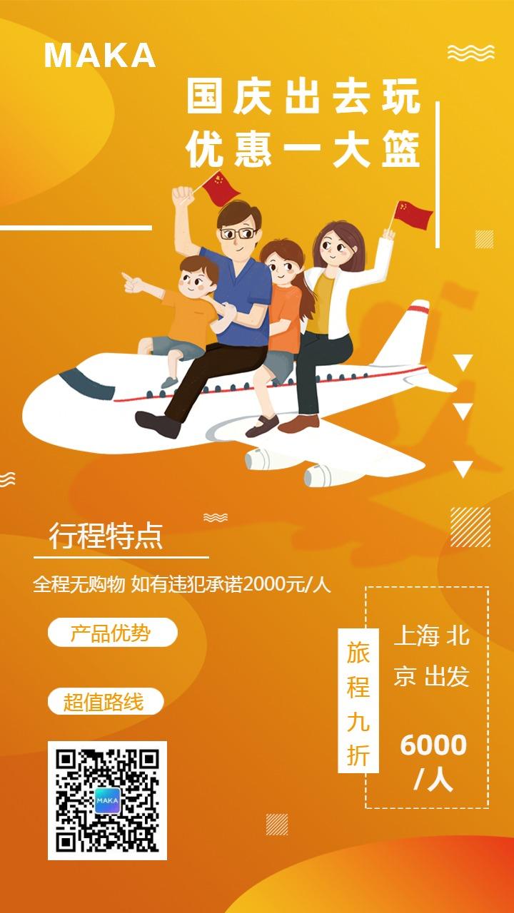 国庆节卡通风旅游出行促销宣传海报