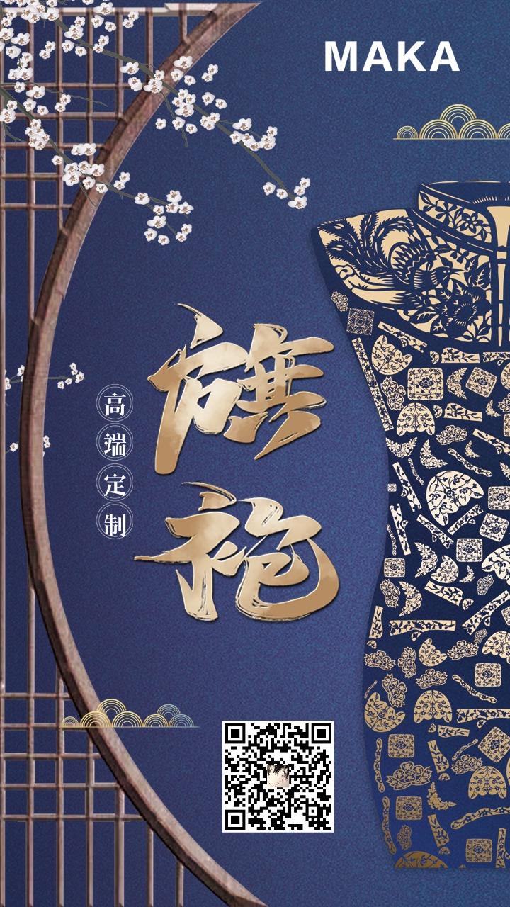 高端中国风旗袍定制书法字木框们旗袍店铺推广促销宣传