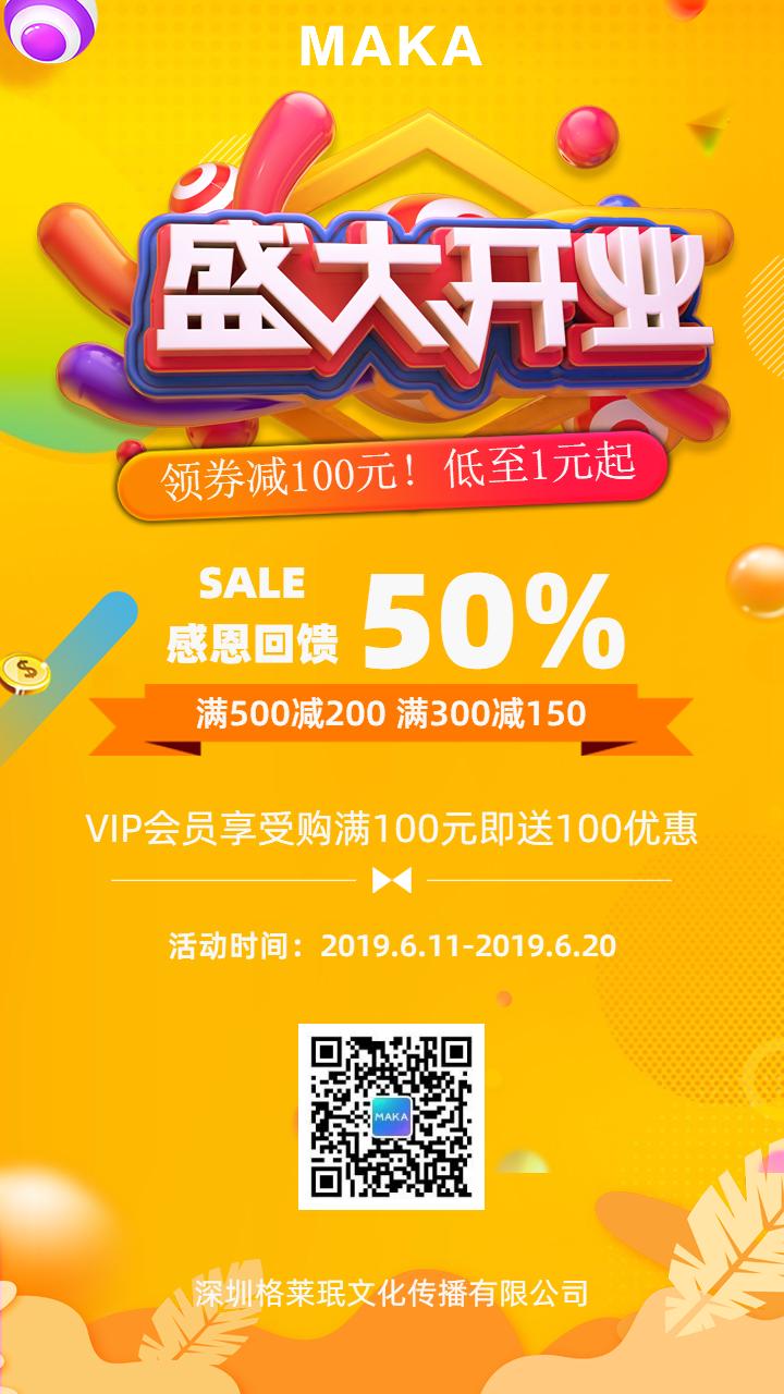 大气3D立体店铺开业促销宣传海报