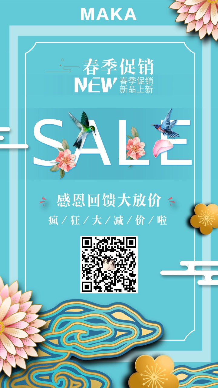 蓝色清新文艺春季促销活动宣传满减感恩回馈大减价上新