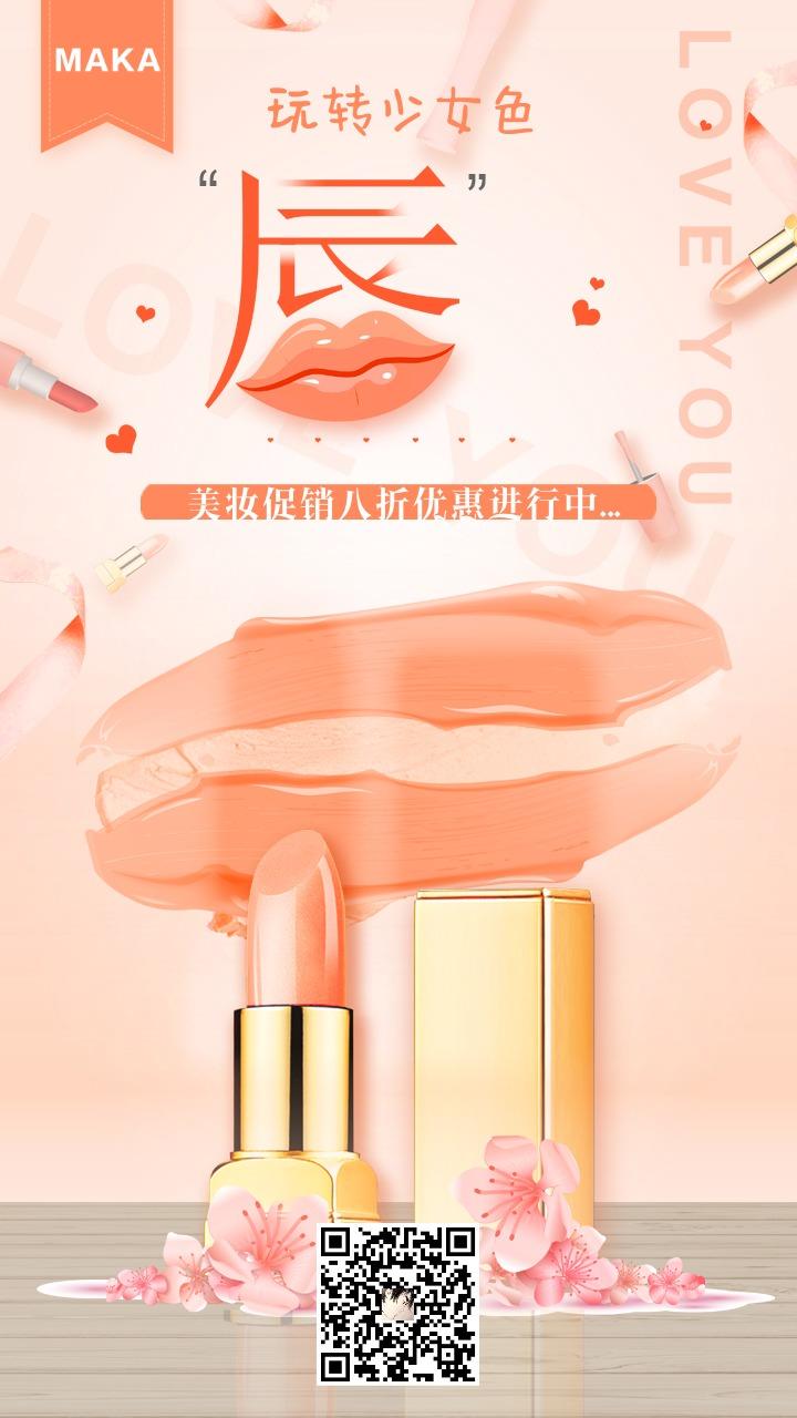 唇膏口红粉色电商微商促销活动美妆化妆