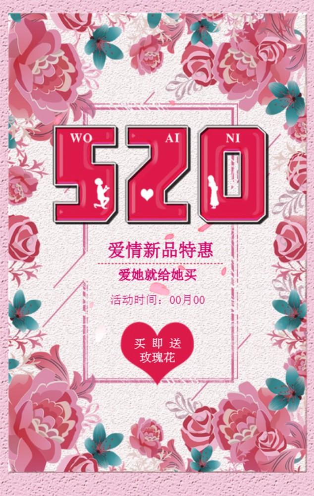 520 情人节情人节促销表白日打折优惠促销产品促销优惠宣传放肆爱520情人节特惠520活动促销521