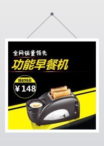时尚炫酷早餐机电器电商产品主图