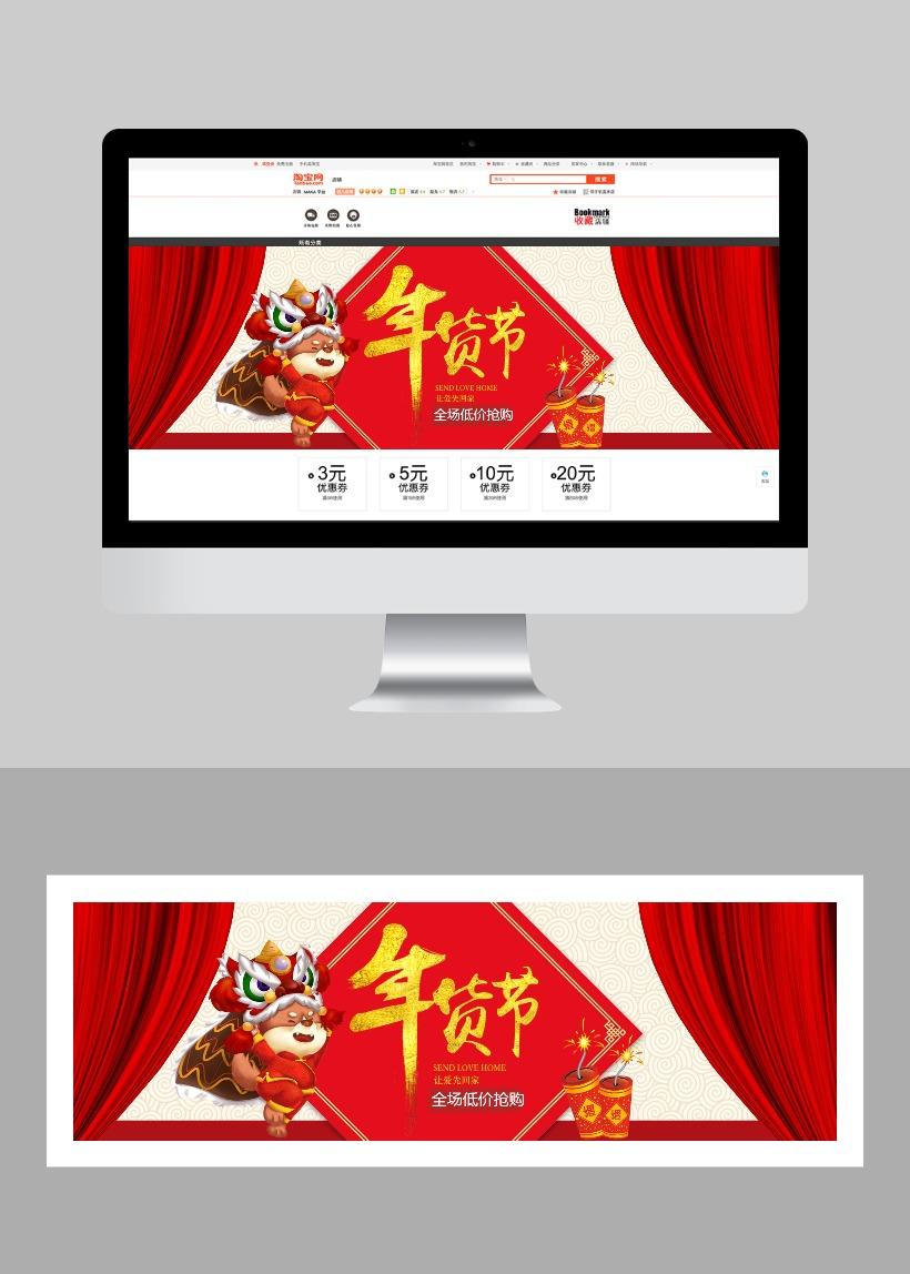 时尚炫酷新年产品年货节促销宣传活动电商banner