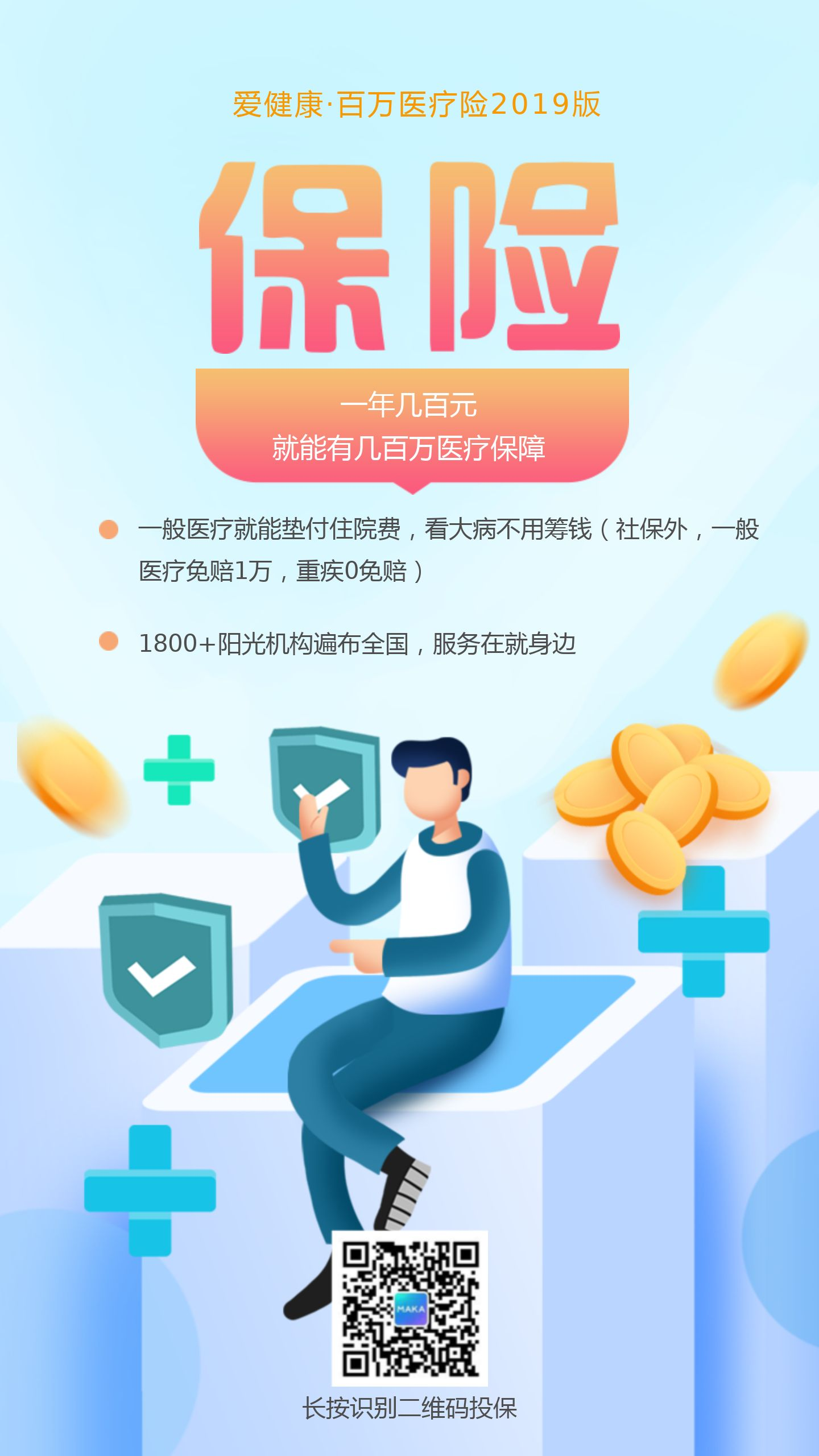 保險培訓海報模板 保險公司海報設計