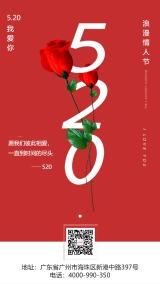 唯美520贺卡活动促销情人节促销宣传海报