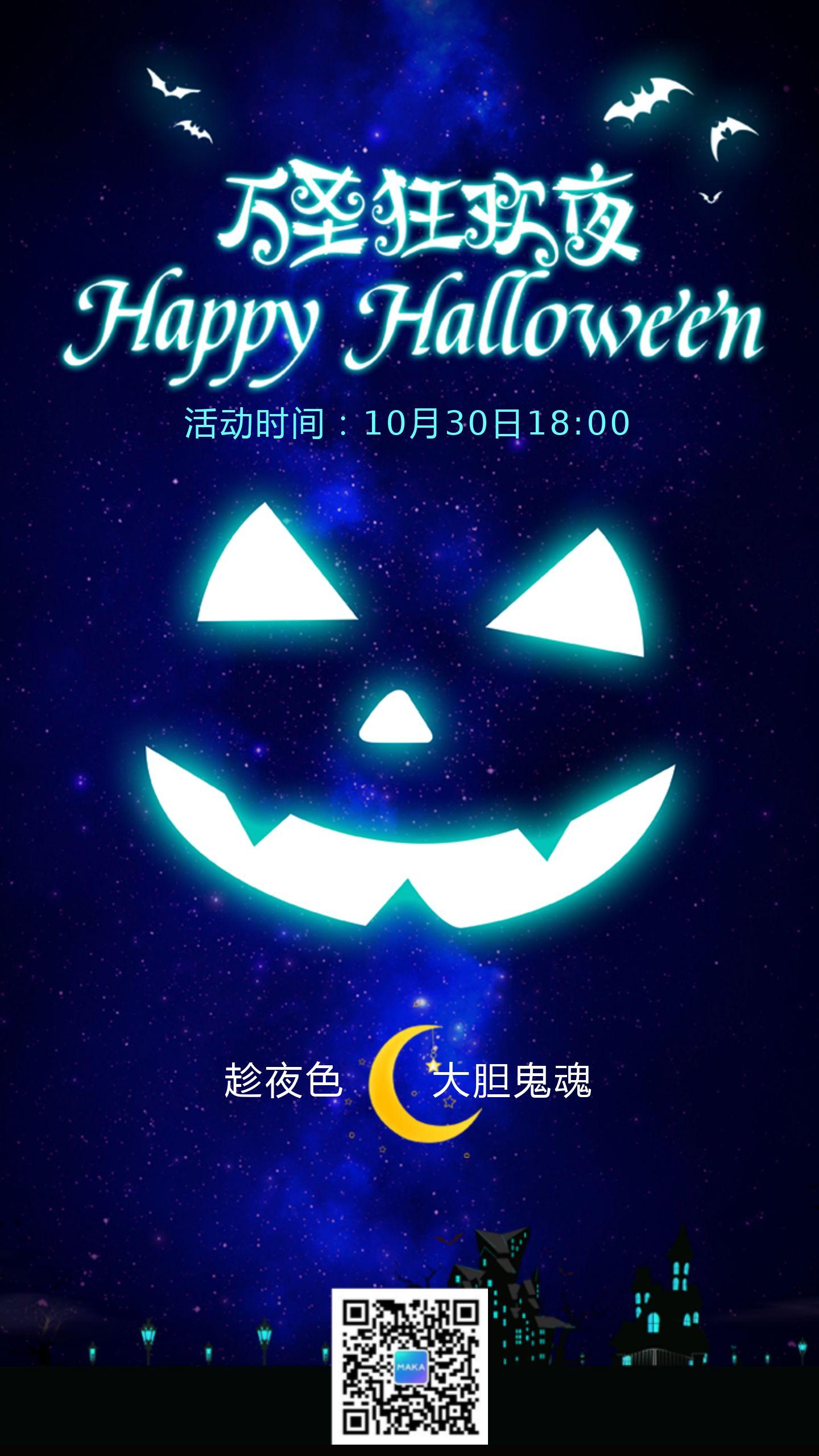 时尚炫酷万圣节邀请活动邀请活动促销海报模板