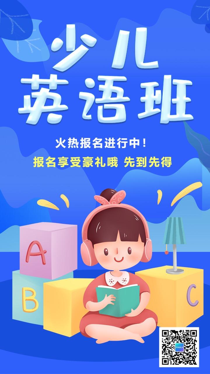 卡通少儿英语班招生英语培训宣传海报