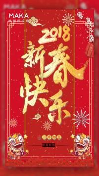 新年快乐/新年祝福/新年贺卡/动态祝福贺卡/春节快乐/2018/狗年吉祥/元旦贺卡/春节/企业拜年/