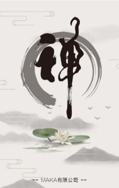 禅修 辟谷修行 养生班 中国风 简约淡雅模板 峨眉山旅游