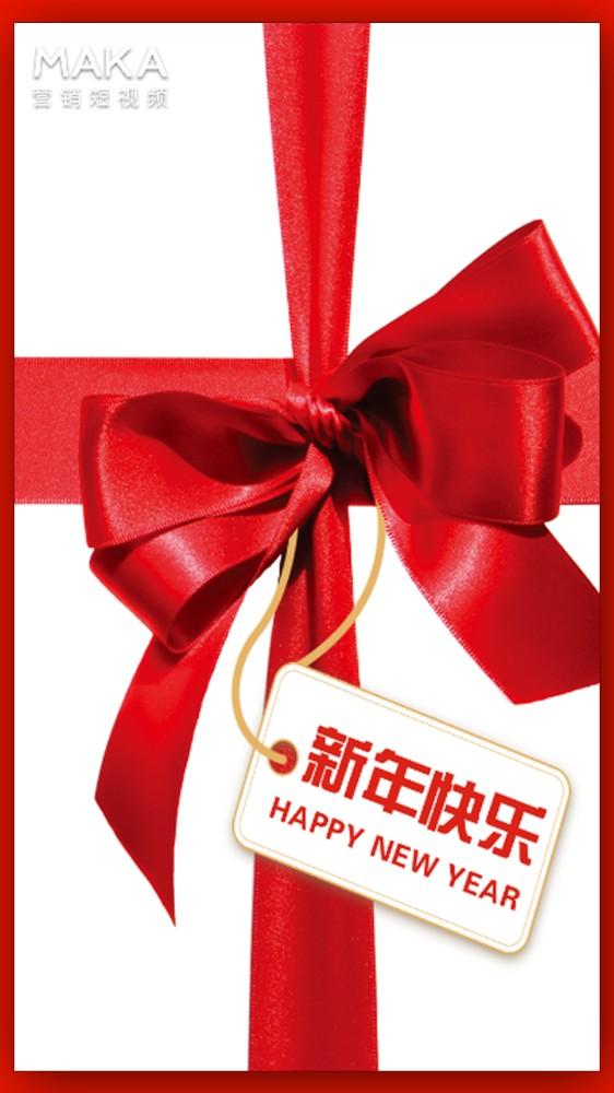 新年快乐/新年祝福/新年贺卡/动态祝福贺卡/2018/狗年吉祥/元旦贺卡/春节/企业拜年/新年好/新
