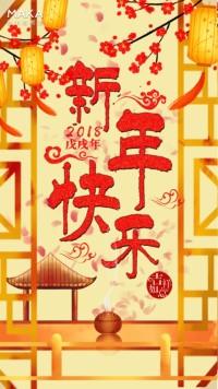 新年快乐/新年祝福/新年贺卡/祝福贺卡/恭贺新春/2018新年/企业拜年/狗年吉祥/新年快乐/贺卡/